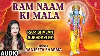 Ram Naam Ki Mala I Ram Bhajan I Ranjeeta Sharma I Full Audio Song I Ram Bhajan Sukhdayi Re - TSERIESBHAKTI