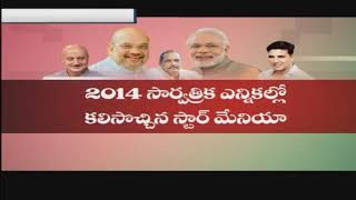 BJP Plans to Filed Bollywood Celebrities As Next Election | Akshay Kumar In Race? | iNews - INEWS