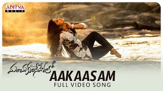 Aakaasam Full Video Song || Manchukurisevelalo Songs || Ram Karthik, Pranali Ghogare - ADITYAMUSIC