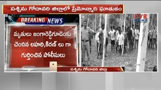 ప్రేమోన్మాది ఘాతుకం : Boyfriend slay A Girlfriend at Jangareddygudem in West Godavari | CVR News - CVRNEWSOFFICIAL