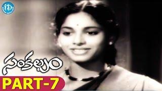 Sankalpam Movie Part 7 || NTR || Ramana Reddy || Vijayalaxmi || CV Ranganath Das - IDREAMMOVIES