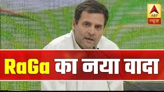 Rahul Gandhi Full PC: 20% most poor families will get Rs 72,000 yearly - ABPNEWSTV