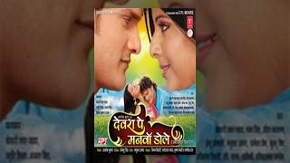 Devra Pe Manwa Dole: Hit Film by Khesari Lal Yadav