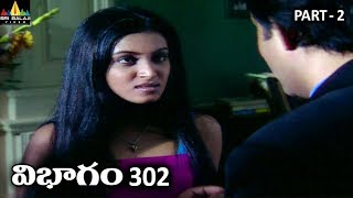 Vibhagam 302 Part 2 | Aap Beeti Telugu Serial | BR Chopra TV Presents - SRIBALAJIMOVIES