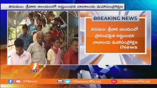 Astabandhana Balalaya Maha Samprokshanam Begin In Tirumala | iNews - INEWS