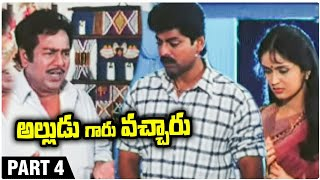 Alludu Garu Vacharu Telugu Full Length Movie | Part- 04 | Jagapathi Babu | Abbas | Heera | Kousalya - RAJSHRITELUGU