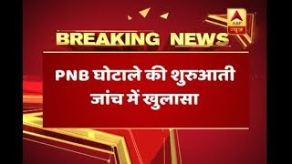 PNB Scam: Big revelation! Here's where the bank is at FAULT - ABPNEWSTV