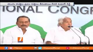 EX CM Kiran Kumar Reddy Re-Joins Congress In Presence Of Rahul Gandhi In Delhi | iNews - INEWS