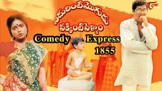 Comedy Express 1855 | B 2 B | Latest Telugu Comedy Scenes | Comedy Movies - TELUGUONE