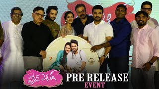 Happy Wedding Movie Pre Release Event | Niharika | Sumanth Ashwin | TFPC - TFPC
