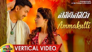 VIJAY Policeodu Movie Video Songs | Ammakutti Vertical Video Song | Vijay | Samantha | Theri - MANGOMUSIC
