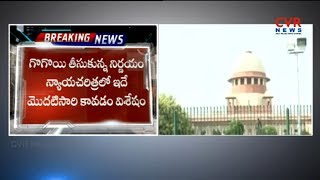 Supreme Court Inquiry Start today on Ayodhya Land Dispute | 5 Judge Bench to Hear Case | CVR NEWS - CVRNEWSOFFICIAL