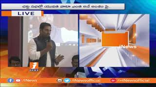 Young Leaders Round Table Meeting At Press Club In Hyderabad | iNews - INEWS