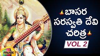 Basara Saraswati Devi Charitra Vol 2 | Goddess Saraswati Devi Bhakti Songs | Mango Music - MANGOMUSIC