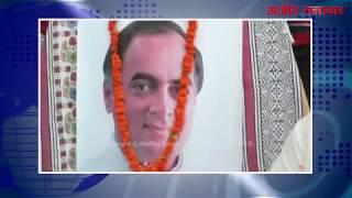 video : कांग्रेसी कार्यकर्ता ने मनाई पूर्व प्रधानमंत्री राजीव गांधी की 27वीं पुण्यतिथि