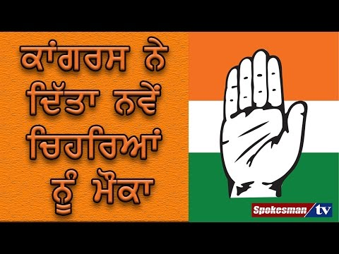 "<p>The Congress has chosen some new faces backed by ""strong credibility and winnability criteria"" for upcoming Punjab Assembly Elections 2017. Is it really creating rebels within the party, to know watch this video</p>"