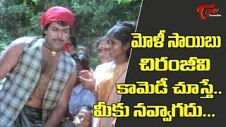 మోళీ సాయిబు చిరంజీవి కామెడీ చూస్తే నవ్వాగదు..! | Telugu Movie Comedy Scenes Back to Back | TeluguOne - TELUGUONE