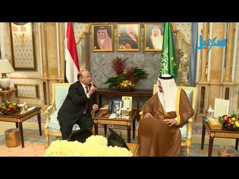 مستقبل وطن | لقاء رئيس الجمهورية عبدربه منصور هادي بالملك سلمان بن عبدالعزيز آل سعود