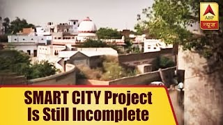 Modi Government's Dream Of Turning 100 Cities Into SMART CITY Still Incomplete | ABP News - ABPNEWSTV