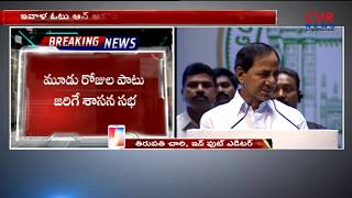Telangana Govt To Present Vote-On-Account Budget In Assembly Today | CVR News - CVRNEWSOFFICIAL