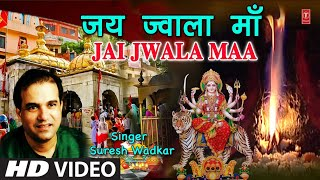 शुक्रवार Special ज्वाला देवी भजन I जय ज्वाला माँ I Jai Jwala Maa I SURESH WADKAR I Full HD Video - TSERIESBHAKTI