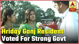Hriday Ganj Resident Voted For A Strong Government  | ABP News - ABPNEWSTV