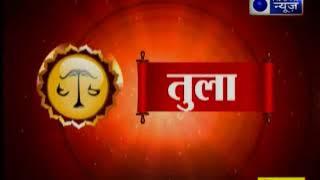 19 June 2018 का राशिफल, Aaj Ka Rashifal, 19 जून 2018 Horoscope जानिए Guru Mantra में - ITVNEWSINDIA