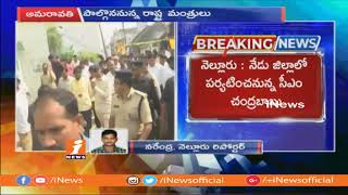 CM Chandrababu Naidu To Participate janmabhoomi Maa vooru Program In Nellore | iNews - INEWS