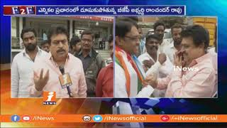 BJP Candidate N Ramachandra Rao Face To Face on Winning Chances in Malkajgiri | iNews - INEWS