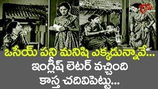 ఒసేయ్ పనిమనిషి ఎక్కడున్నావే.. ఇంగ్లీష్ లెటర్ వచ్చింది చదివిపెట్టు | Suryakantham Comedy | NavvulaTV - NAVVULATV