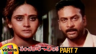 Panchadara Chilaka Telugu Full Movie | Srikanth | Kausalya | Ali | MS Narayana |Part 7 |Mango Videos - MANGOVIDEOS