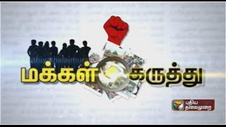 "Public Opinion 21-09-2015 ""Compilation of people's response to Puthiyathalaimurai's following query"" – Puthiya Thalaimurai TV Show"