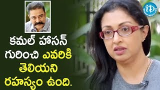 కమల్ హాసన్ గురించి ఎవరికి తెలియని రహస్యం ఉంది - Actress Gautami  || Frankly With TNR - IDREAMMOVIES