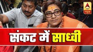 Did Pragya Thakur demolish the controversial structure? - ABPNEWSTV