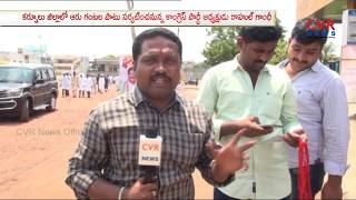 Ground Report | All Arrangements Set For Rahul Gandhi Public Meet in Kurnool | CVR News - CVRNEWSOFFICIAL