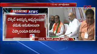 ఎన్నికలపై దూకుడు పెంచిన కమల నాదులు..| BJP Party Speed Up For Early Elections in Telangana | CVR News - CVRNEWSOFFICIAL