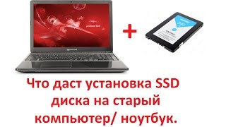 Что даст установка SSD диска на старый компьютер/ ноутбук.