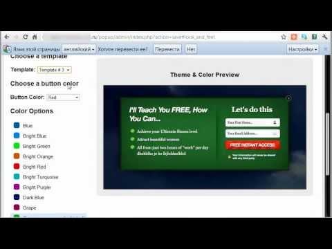 Как сделать красивое всплывающее окно на сайте