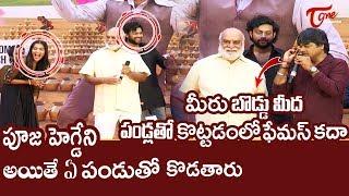 పూజాహెగ్డేని అయితే ఏ పండుతో కొడతారు | Valmiki Movie | Varun Tej | TeluguOne - TELUGUONE