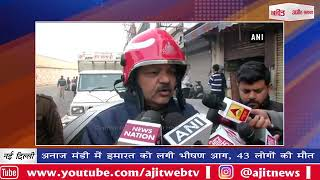 video : दिल्ली : अनाज मंडी में इमारत को लगी भीषण आग, 43 लोगों की मौत