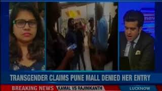 Pune: Transgender discriminated; claims Phoenix Market City Mall denied her entry - NEWSXLIVE