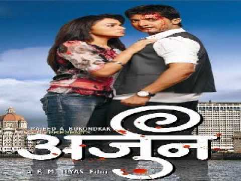 Mazya Dolyatil Kajal - Arjun 2011 Marathi Movie Mp3 Download