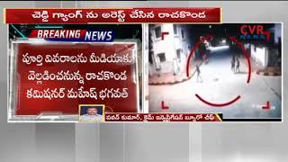 Rachakonda Police Held  Cheddi Gang in Gujarat   CVR NEWS - CVRNEWSOFFICIAL