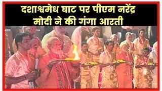 PM Narendra Modi Ganga Aarti Live:बनारस के दशाश्वमेध घाट पर PM नरेंद्र मोदी ने की गंगा आरती - ITVNEWSINDIA