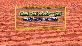 కిసాన్ సమ్మాన్ విధి విధానాలు | PM Kisan Samman Nidhi Yojana, Eligibility, Criteria | CVR News - CVRNEWSOFFICIAL