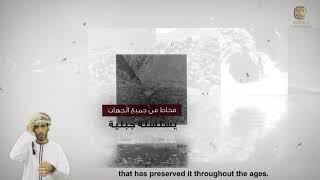 سلسلة آثار عمان جذورنا الأولى -الأثر السادس والعشرون موقع دماء بولاية سمائل