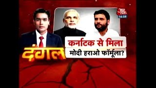 क्या कर्नाटक से मिल गया Congress को Modi हराओ फॉर्मूला?   दंगल - AAJTAKTV