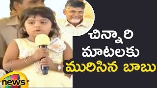 Girl Cute Speech in Janmabhoomi Maa Vooru at Dharmavaram, Anantapur Dist | Mango News - MANGONEWS