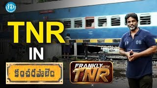 C/O Kancharapem locations - EXCLUSIVE || Frankly With TNR - IDREAMMOVIES