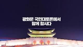 [홍보영상] 새 정부 국정홍보